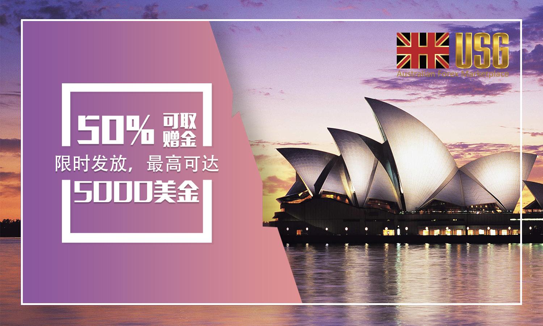 【USGFX联准国际】新一轮50%可取赠金将于中秋开启,USGFX与您再续钱缘!